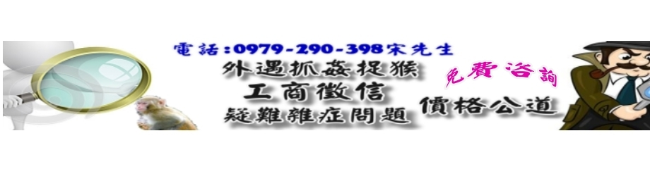 台中徵信社